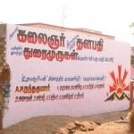முஸ்லீம் லீக்குக்கு வேலூர் ஒதுக்கீடு: கதிர்ஆனந்த் ஆதரவாளர்கள் அதிருப்தி!