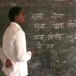 டி பார் 'டாரு' (மது), பி பார் 'பியோ' (குடி): போதையில் பாடம் நடத்திய ஆசிரியர்
