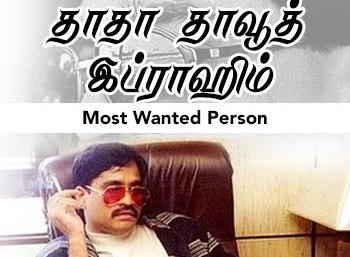 தாதா தாவூத் இப்ராஹிம்: Most wanted person (க்ரைம் தொடர்-1)