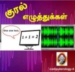 குரல் எழுத்துக்கள்; கம்ப்யூட்ராலஜி (தொடர்- 4)