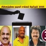 சின்னத்திரை நடிகர்கள் சங்க தேர்தல்: விறுவிறுப்பான வாக்குப்பதிவு!
