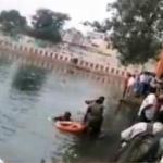 மஹோதய புண்ணிய கால தீர்த்தவாரி: குளத்தில் மூழ்கி 4 பக்தர்கள் பலி!