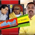 JV Breaks: 2ஜி - இலங்கை பிரச்னையிலிருந்து தப்பிக்கவா  தி.மு.க - காங்கிரஸ் கூட்டணி? - வீடியோ