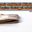 சம்பளம் வாங்கியதும் இதெல்லாம் செய்யணும் நண்பர்களே..!