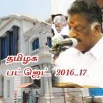 2016-17ம் நிதியாண்டுக்கான தமிழக பட்ஜெட்டின் சிறப்பு அம்சங்கள்..!