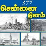 சென்னை தினம் 377: சென்னையின் சில சுவையான முதல்கள்