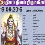 தினம் தினம் திருநாளே! புரட்டாசி 3, ராசிபலன்