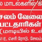 இளைஞர்களுக்கு வழிகாட்டும் 'வேலையில்லா பட்டதாரிகள்  கடை'