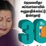 அப்போலோவில் ஜெயலலிதா : 30 நாட்கள் - 30 அதிர்வுகள்! #GetWellSoonCM