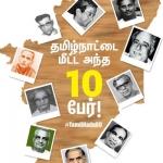 தமிழ்நாட்டை மீட்ட அந்த 10 பேர்...!  #TamilNadu60