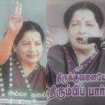 ' அம்மா நலம் விரும்புகிறவர்களுக்கு...!' - எம்.நடராஜனின் 'நல்ல காலம்' புத்தகம்