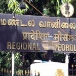 வங்கக்கடலில் உருவானது 'நாடா' புயல்: சென்னையில் கனமழைக்கு வாய்ப்பு