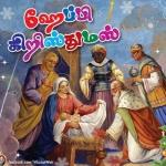 'கடவுள், மனிதரானதைக் கொண்டாடும் விழா... கிறிஸ்துமஸ்!'