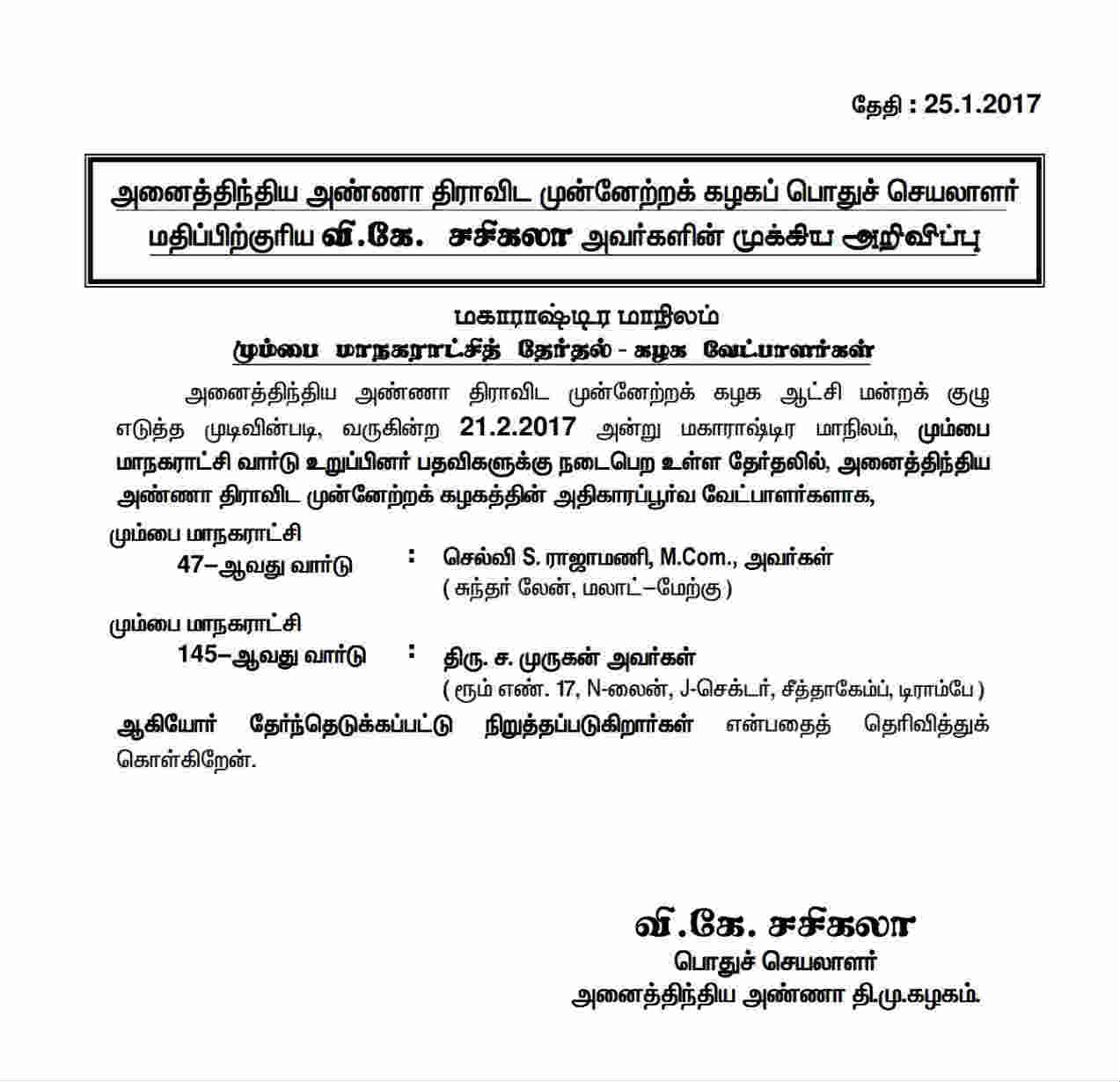 Sasikala's first candidate list