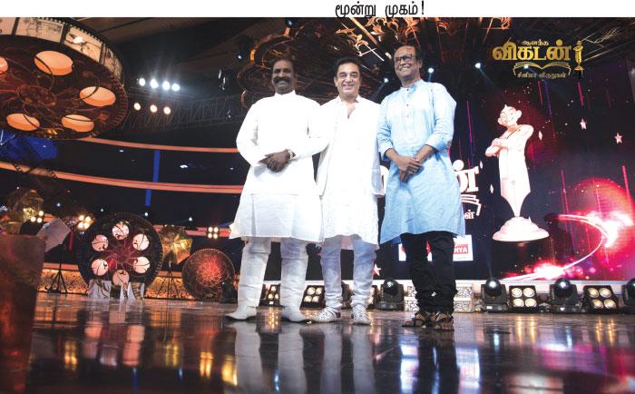Vikatan Awards
