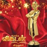 ஆனந்த விகடன் விருதுகள் 2015