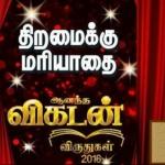 ஆனந்த விகடன் சினிமா விருதுகள் பாகம் 2 #VikatanAwards
