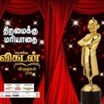 'ஆனந்த விகடன் சினிமா விருதுகள்' ரெட் கார்பெட் நிகழ்ச்சி சன் டி.வி'யில்
