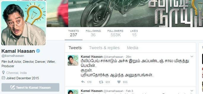 KamalHaasan tweet