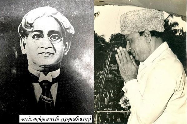எம். கந்தசாமி முதலியார்