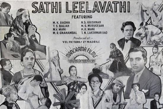 சதி லீலாவதி