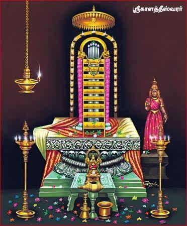 ஸ்ரீகாளஹஸ்தி