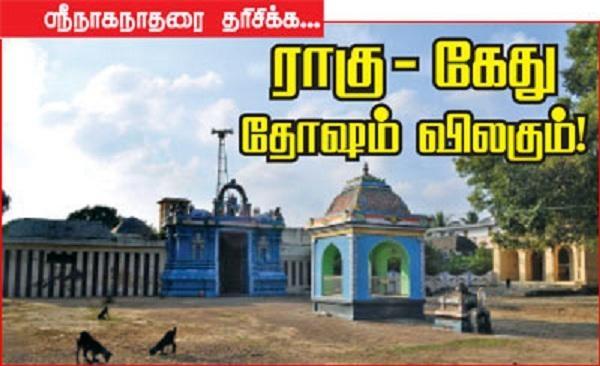 ராகு- கேது தோஷம்  நீக்கும் கோயில்