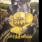 தமிழ்நதியின் பார்த்தீனியம் - ரத்த வரலாற்றின் சிறுதுண்டு!