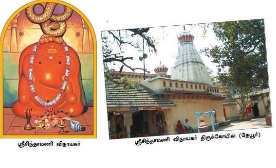 தேயூர் ஸ்ரீசிந்தாமணி விநாயகர்