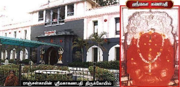 ராஞ்சன் காமின் ஸ்ரீமகா கணபதி
