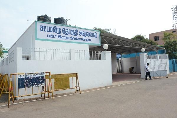 ஆர்.கே.நகர் சட்டமன்றத் தொகுதி அலுவலகம்