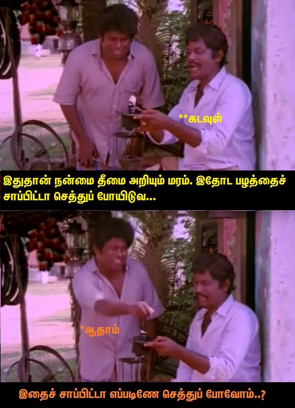 ஆதாம் மீம்