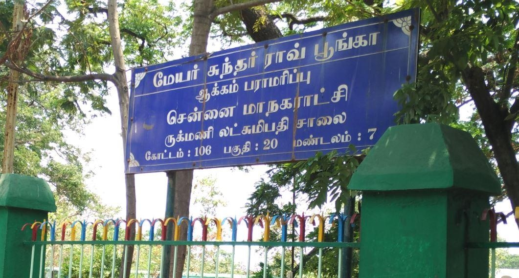 பூங்கா, சென்னை,