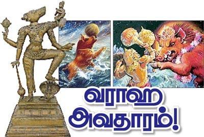 வராஹ ஜயந்தி