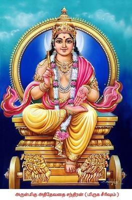 மிருகசீரிஷம்