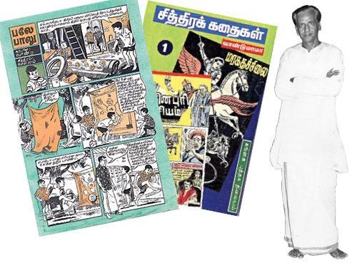 வாண்டுமாமா புத்தகங்கள்