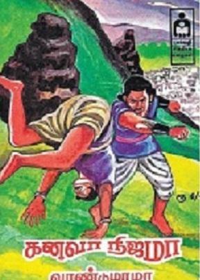 காமிக்ஸ்