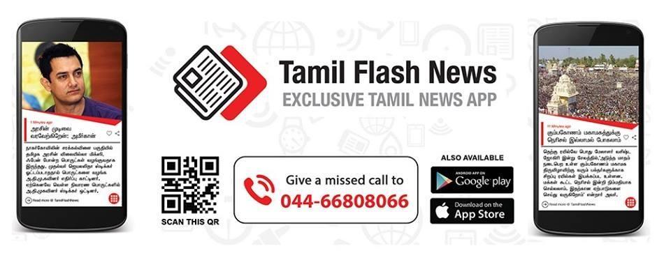 Tamil Flash News App