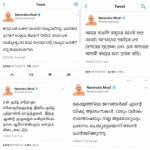 நீங்களே இந்தியை திணிக்கலாமா ? மோடிக்கு திவ்யா ஸ்பந்தனா கேள்வி