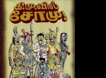 குழந்தைகளின் உலகத்தை வண்ணமயமாக்கும் காமிக்ஸ் கதைகள்! #WorldBookDay - #GoodRead