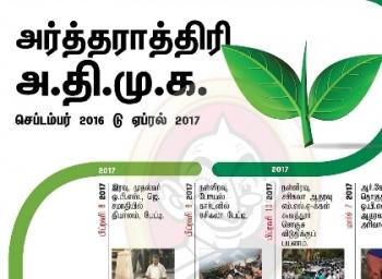 செப்டம்பர் 2016 முதல் ஏப்ரல் 2017 வரை... அ.தி.மு.கவின் 13 நெருக்கடி இரவுகள்..! #VikatanInfograph