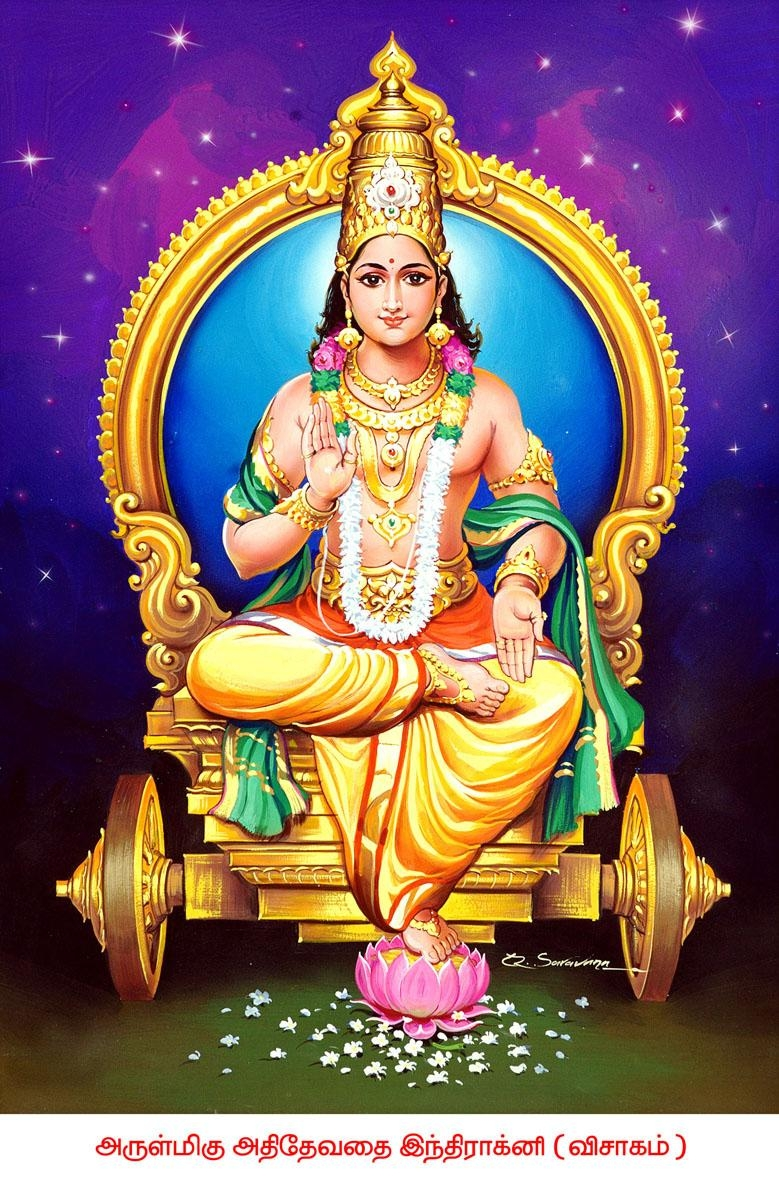 விசாகம்