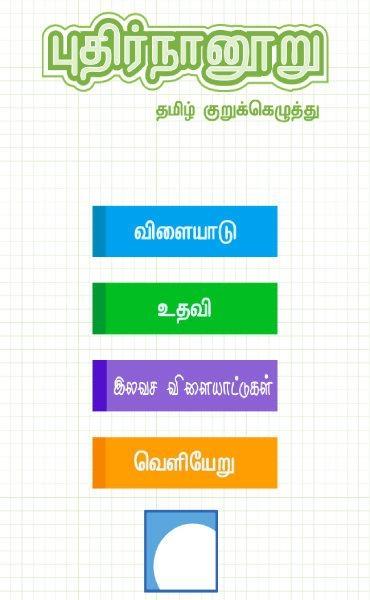 தமிழ் ஆன்ட்ராய்டு கேம் - புதிர்நானூறு