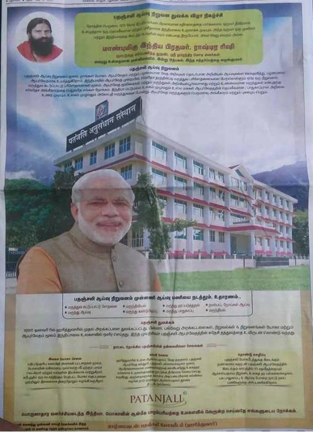 பதஞ்சலி - Modi ad