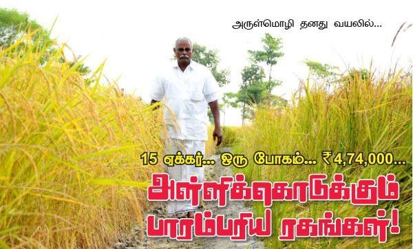 farmer Arulmozhi