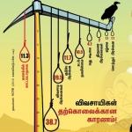 விவசாயிகள் தற்கொலை - இந்திய அரசு பொய்க் கணக்கு காட்டுகிறதா?  #VikatanDataStory