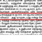 'தண்டபாணியே பணத்தை எங்களிடம் கொடுத்தார்!'  - போலீஸ் சொல்லும் எஃப்ஐஆர் கதை#VikatanExclusive