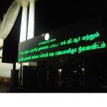 எம்.ஜி.ஆர், ஜெயலலிதா நினைவிடங்களுக்கு புதிய பெயர்ப்பலகை..!