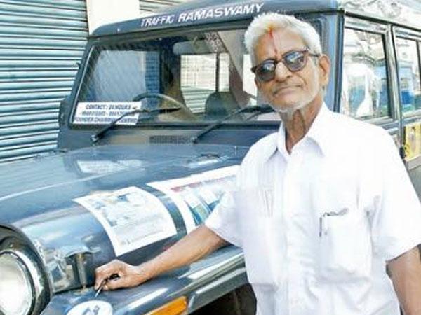 ட்ராஃபிக் ராமசாமி