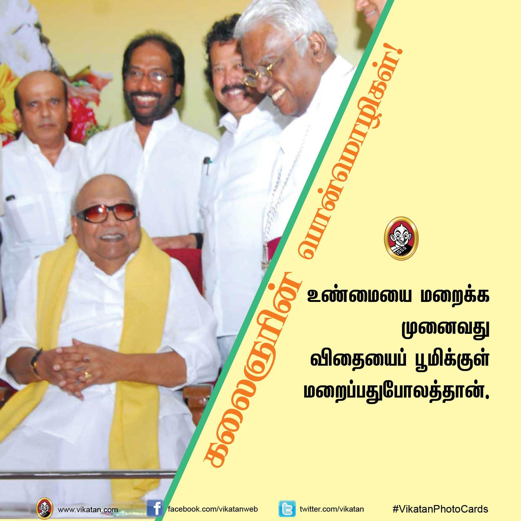 Karunanidhi quotes